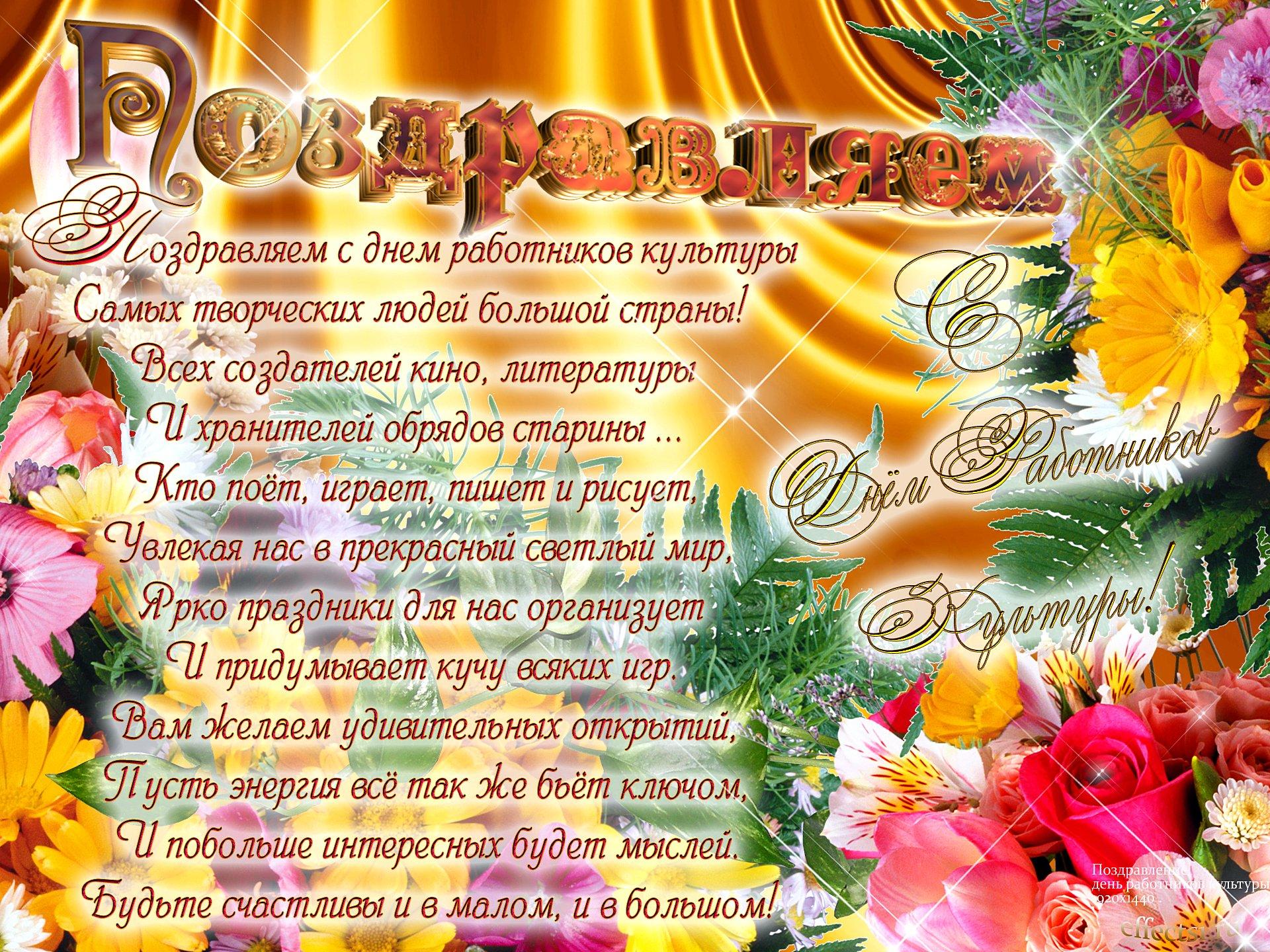 День работников культуры картинки открытки, днем