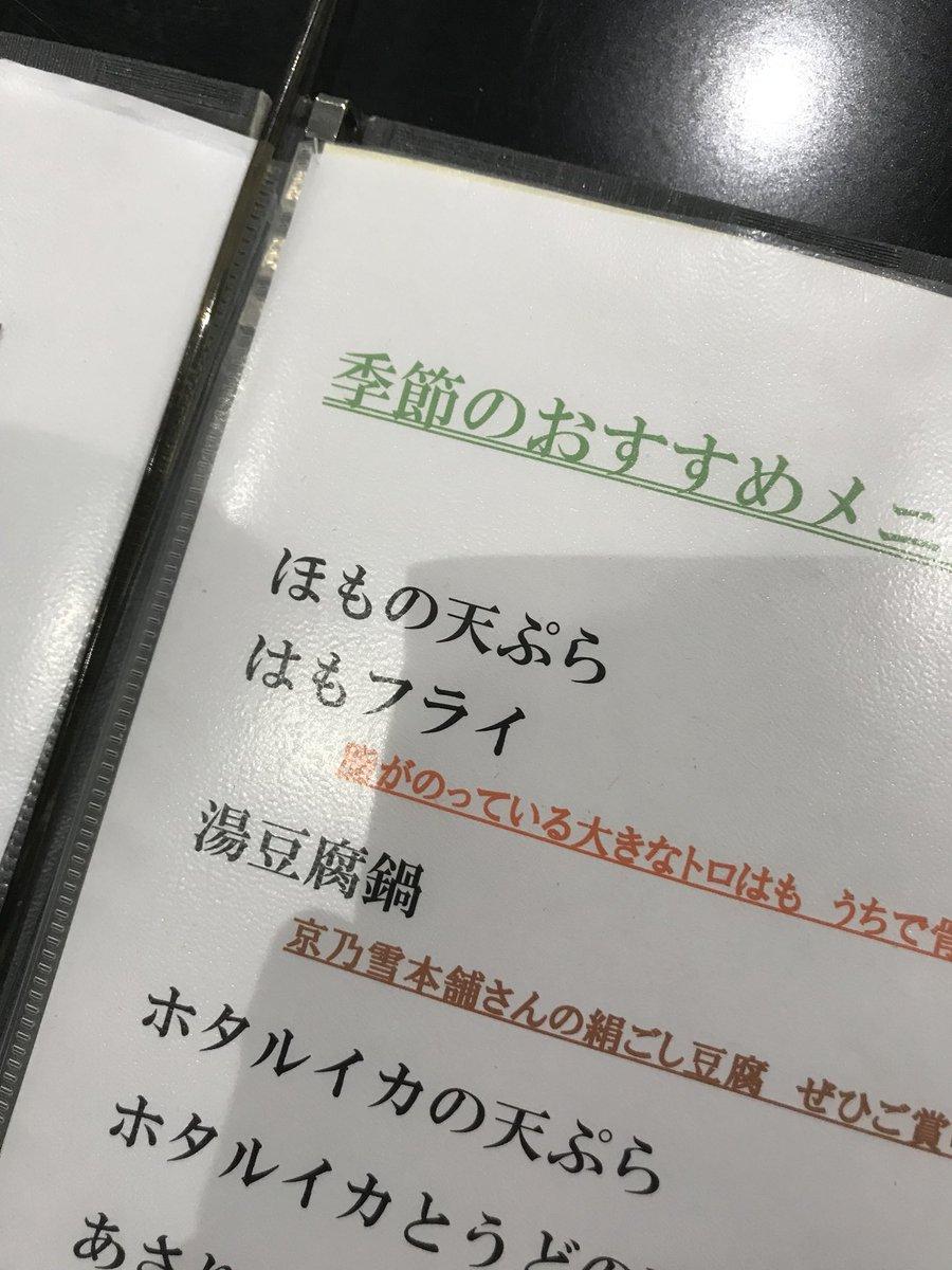 京都の居酒屋で見つけた衝撃画像