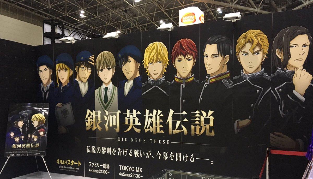 AnimeJapan2018の銀河英雄伝説の壁紙