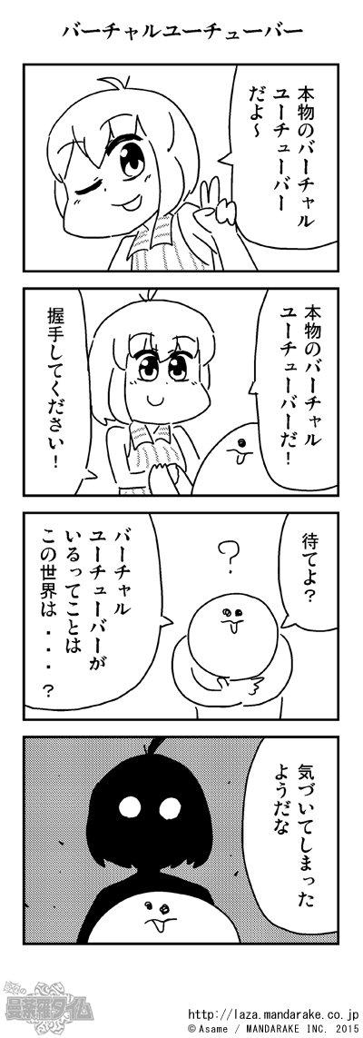 【コミックス発売中♪】「亞さめの曼茶羅タイム」亞さめ  『バーチャルユーチューバ...