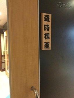 らじらー!'s photo on #nhkらじらー