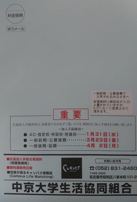 中京 大学 合格 発表 中京大学が追加合格を出す場合は、もう合格発表の時に、補欠合格な......