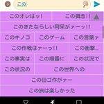 やれやれだぜw『ジョジョ』のコラボ携帯の文字予測変換が名言のオンパレード!