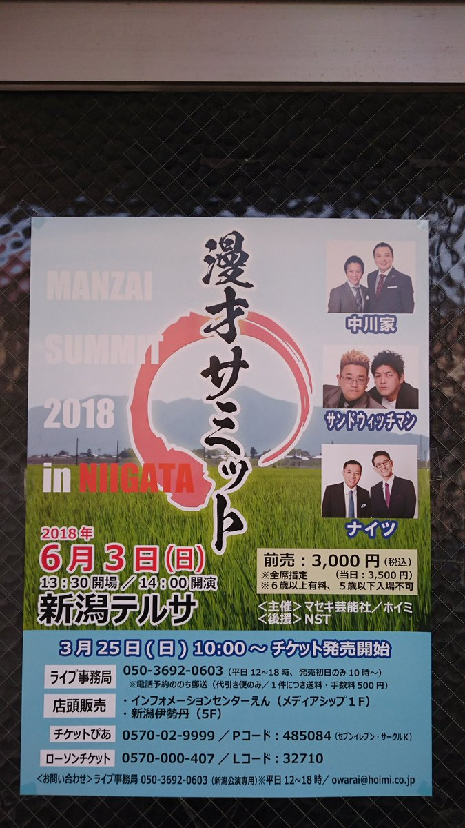#Chaki954 Latest News Trends Updates Images - niigata954