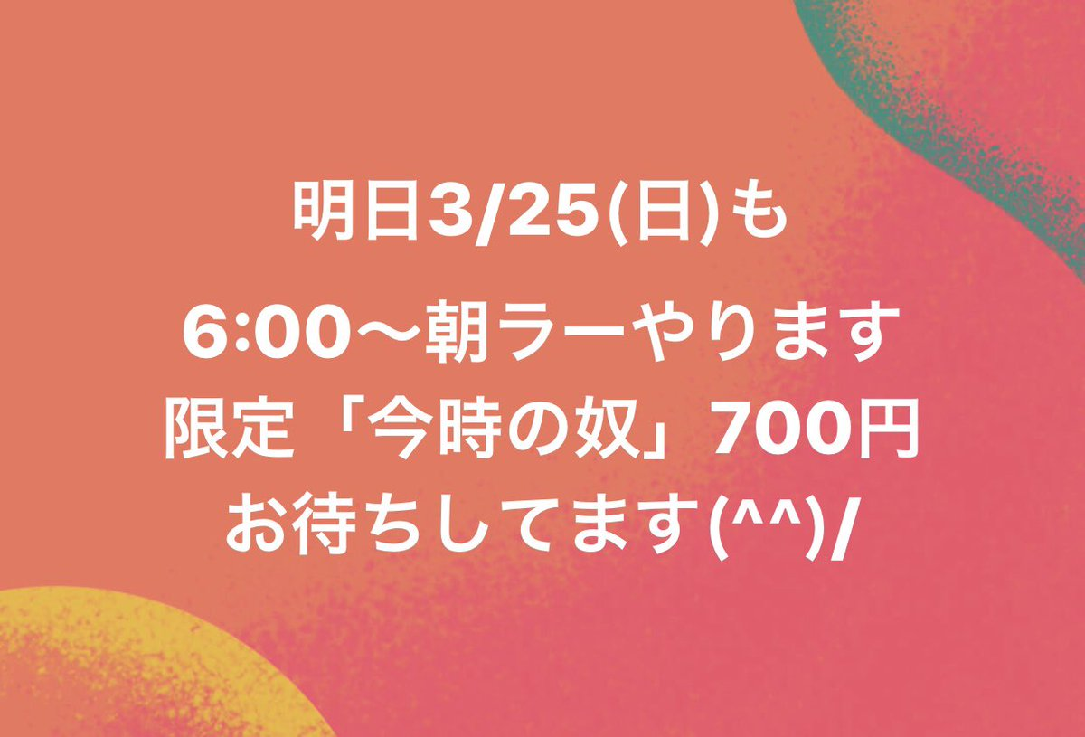 毎度様です うさぎです(^^)/ 朝ラーよろしくお願いします  明日から月末恒例...