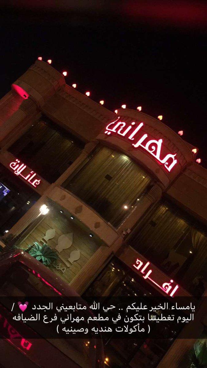 مطعم مهراني Indian Restaurant