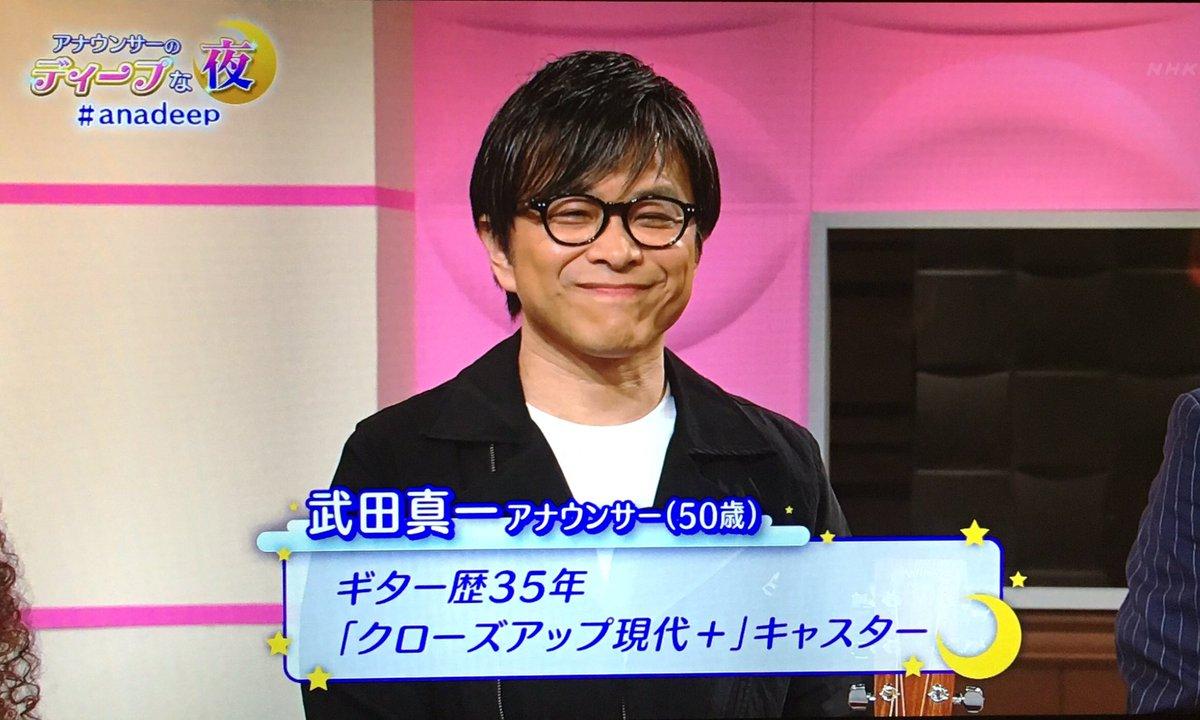 たけたん4態 #アナウンサーのディープな夜  #anadeep #武田真一 #N...