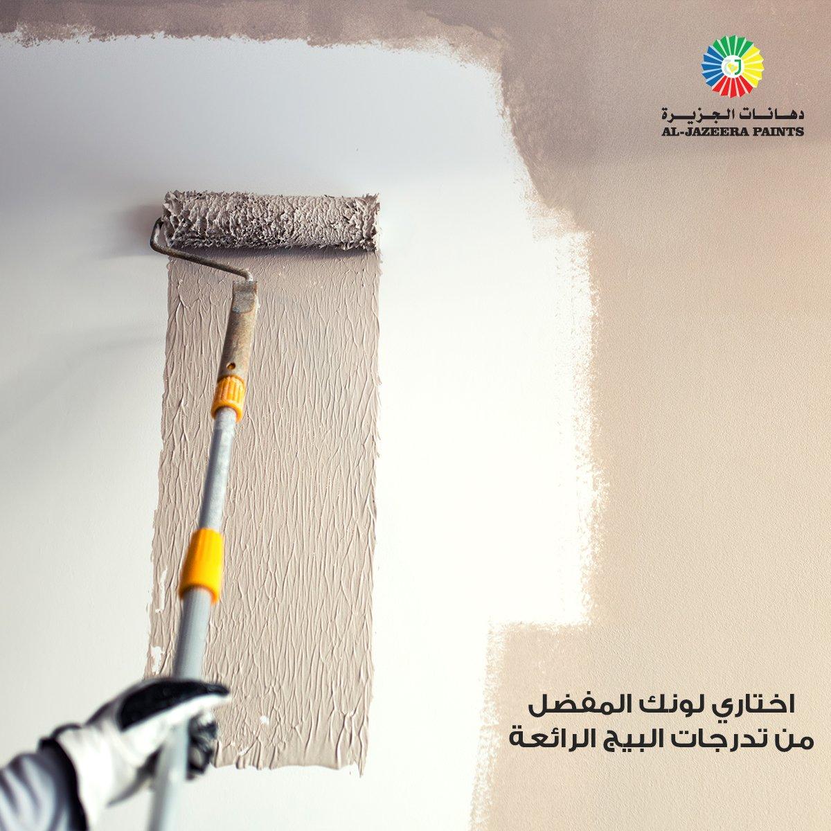 Twitter पर دهانات الجزيرة Jazeera Paints عزيزي درجة اللون Or 0666 من درجات البني المائل للرمادي
