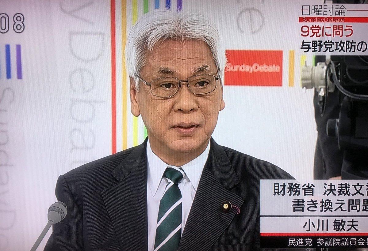 """小川敏夫 on Twitter: """"#NHK日曜討論 が始まりました。小川敏夫は「公 ..."""