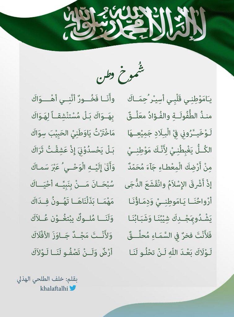 قصائد فخر وشموخ