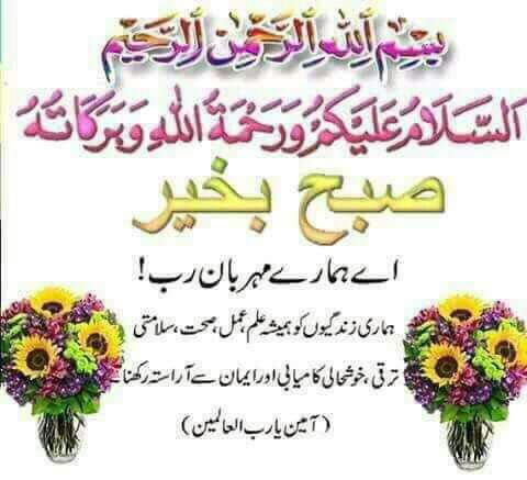 Assalam o alaikum good morning images 2