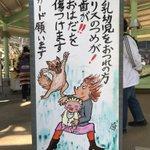 これはやばすぎるw町田リス園で見つけた衝撃的すぎる看板!