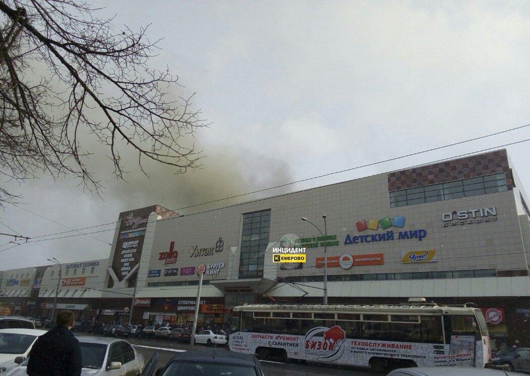 Cuatro muertos tras un incendio en un centro comercial de la ciudad rusa de Kémerovo DZH_bPGWAAAEbYV