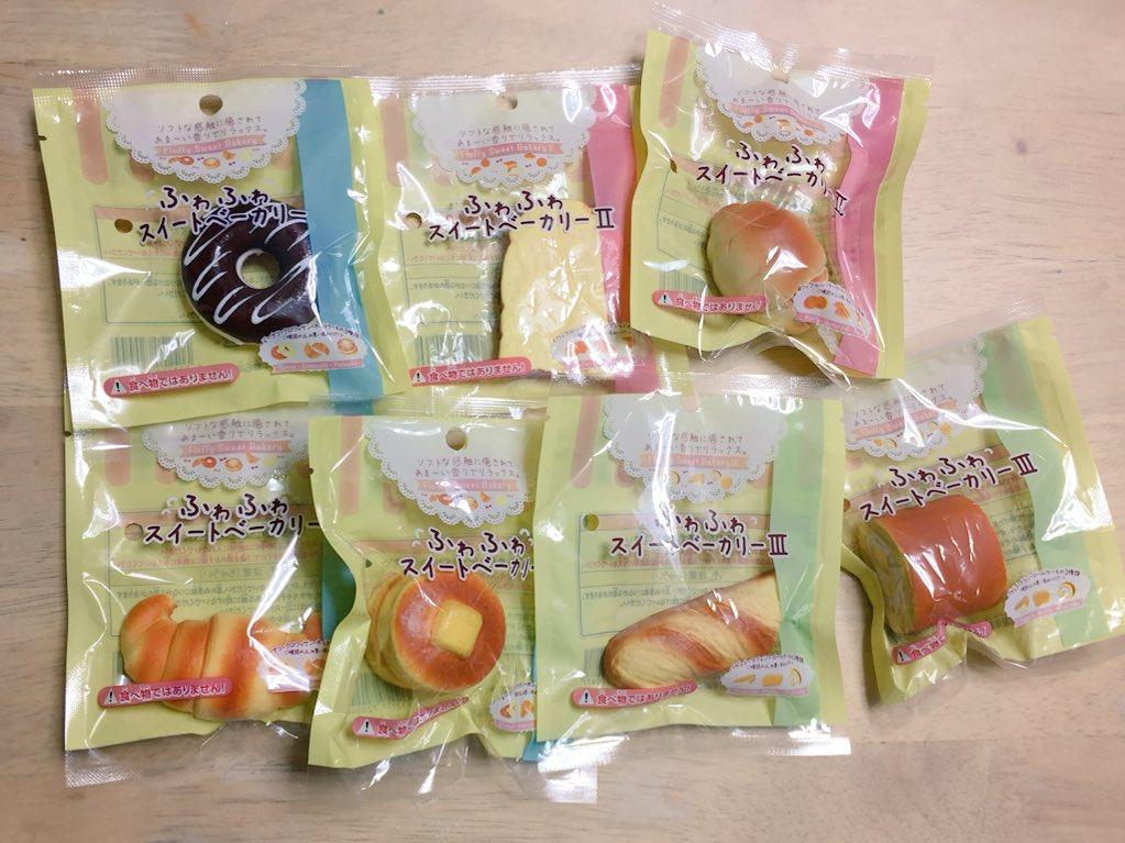 test ツイッターメディア - セリア様・ダイソー様のスクイーズとスクイーズ風マグネット💖 ふわふわベーカリー3ありましたଘ(੭´ ꒫`)੭̸*嬉✨ あとカップケーキでコンプかもしれません☆ 買った竹カゴに入れたかったのですが、まさか3がでるなんて…嬉しいです😊 #スクイーズ #セリア #ダイソー #ふわふわベーカリー https://t.co/KonpPcofjB
