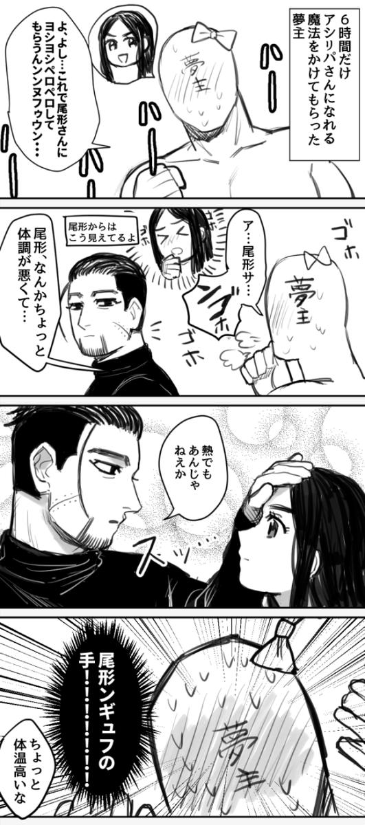 お題箱からのお題で尾形の夢絵(?)