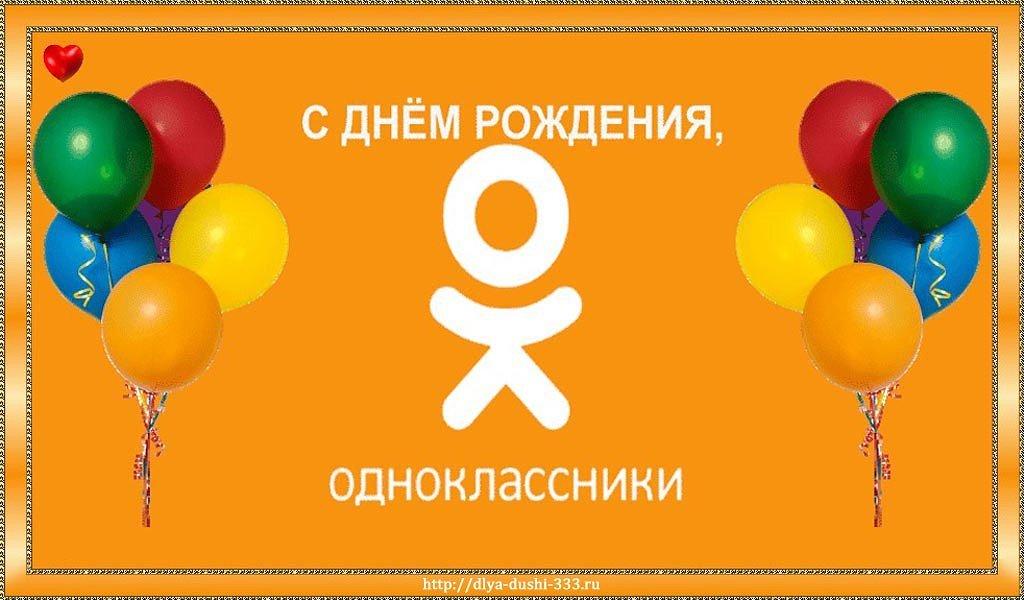 Открытки с днем рождения одноклассникам 6 лет