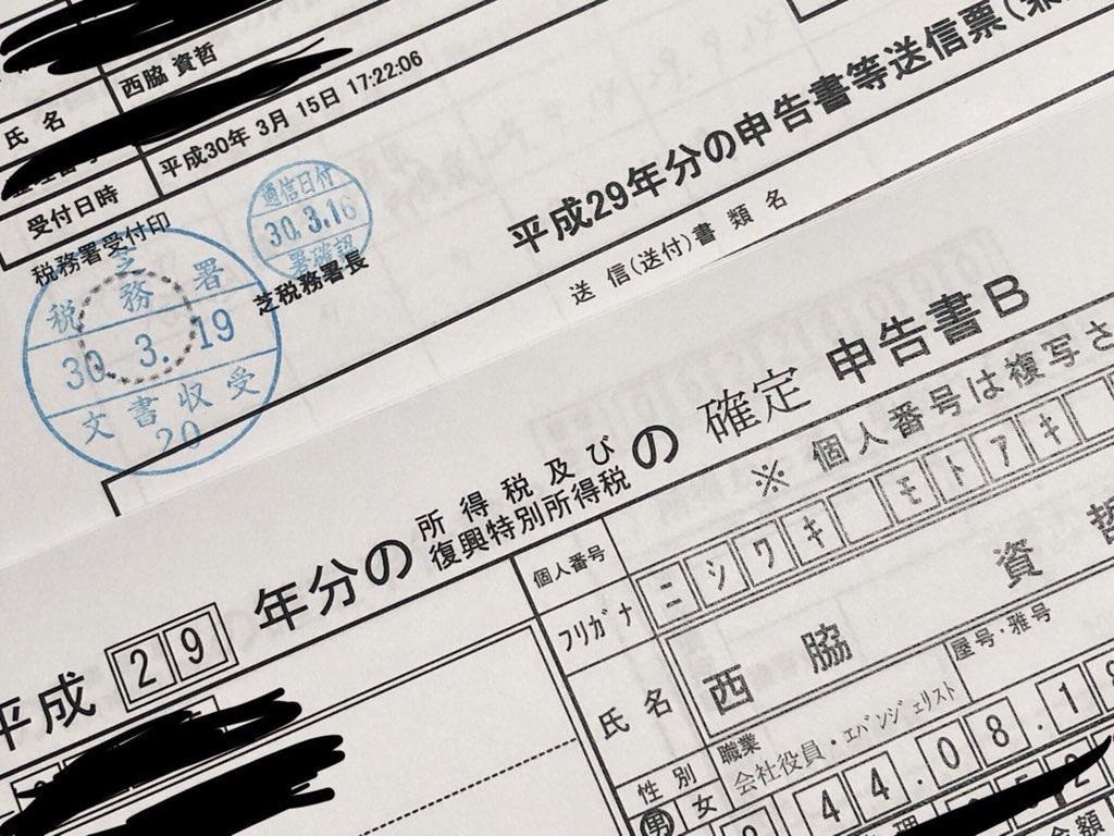 局 確定 申告 国税