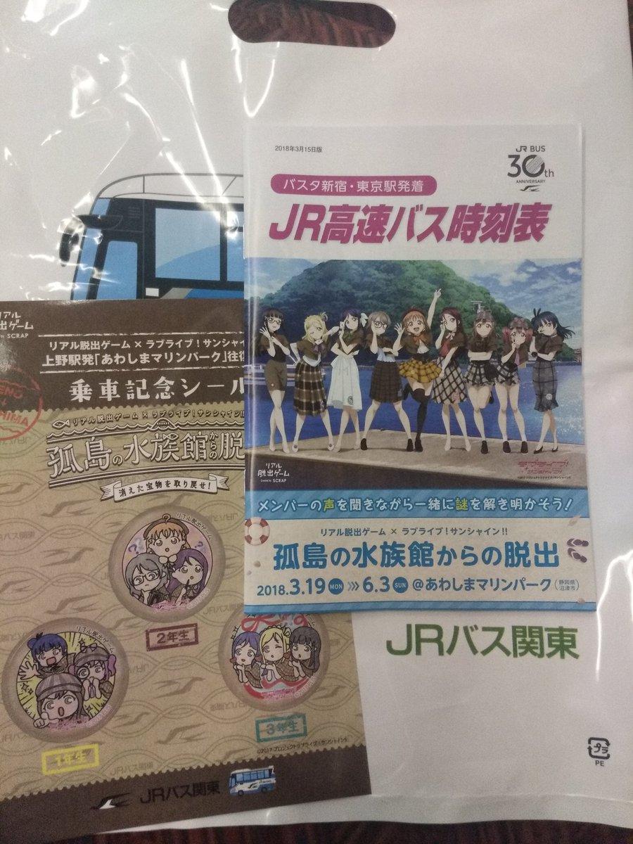 バス 時刻 表 関東