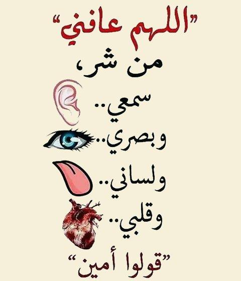 ثقف نفسك Pa Twitter دعاء امين صورة صوره دعوة يارب تويتر ريتويت