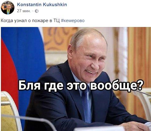 Официальные кремлевские СМИ не заметили трагедию в Кемерове: в это время шли игры и фильм про Путина, - журналистка Королева - Цензор.НЕТ 7140