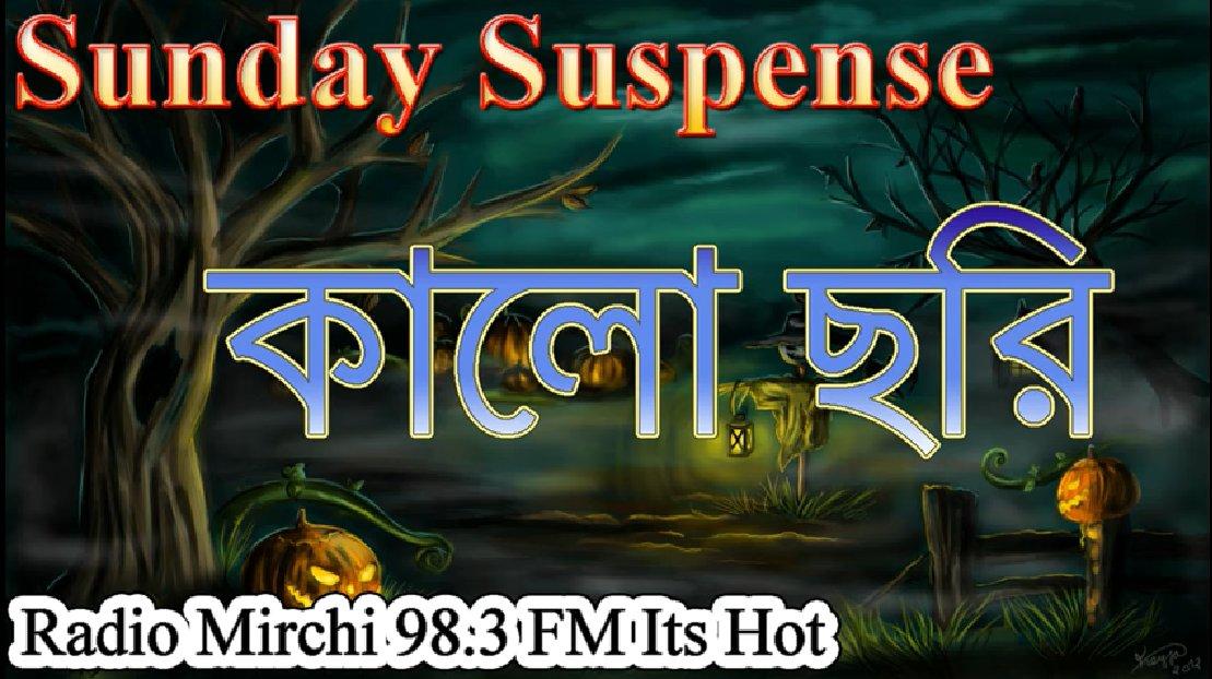 sunday suspense radio mirchi timing