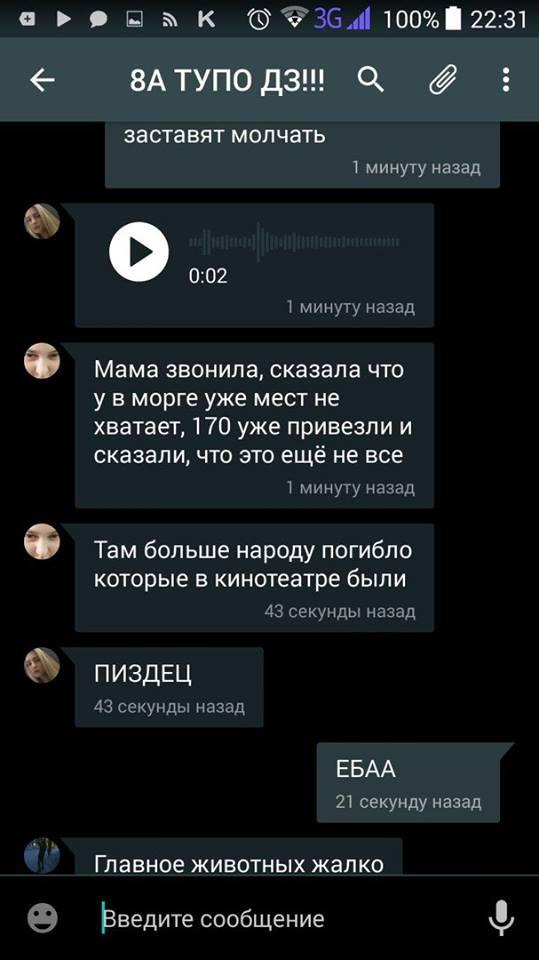 Офіційні кремлівські ЗМІ не помітили трагедії в Кемерові: в цей час показували ігри та фільм про Путіна, - журналістка Корольова - Цензор.НЕТ 886