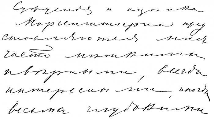 Картинки плохой почерк