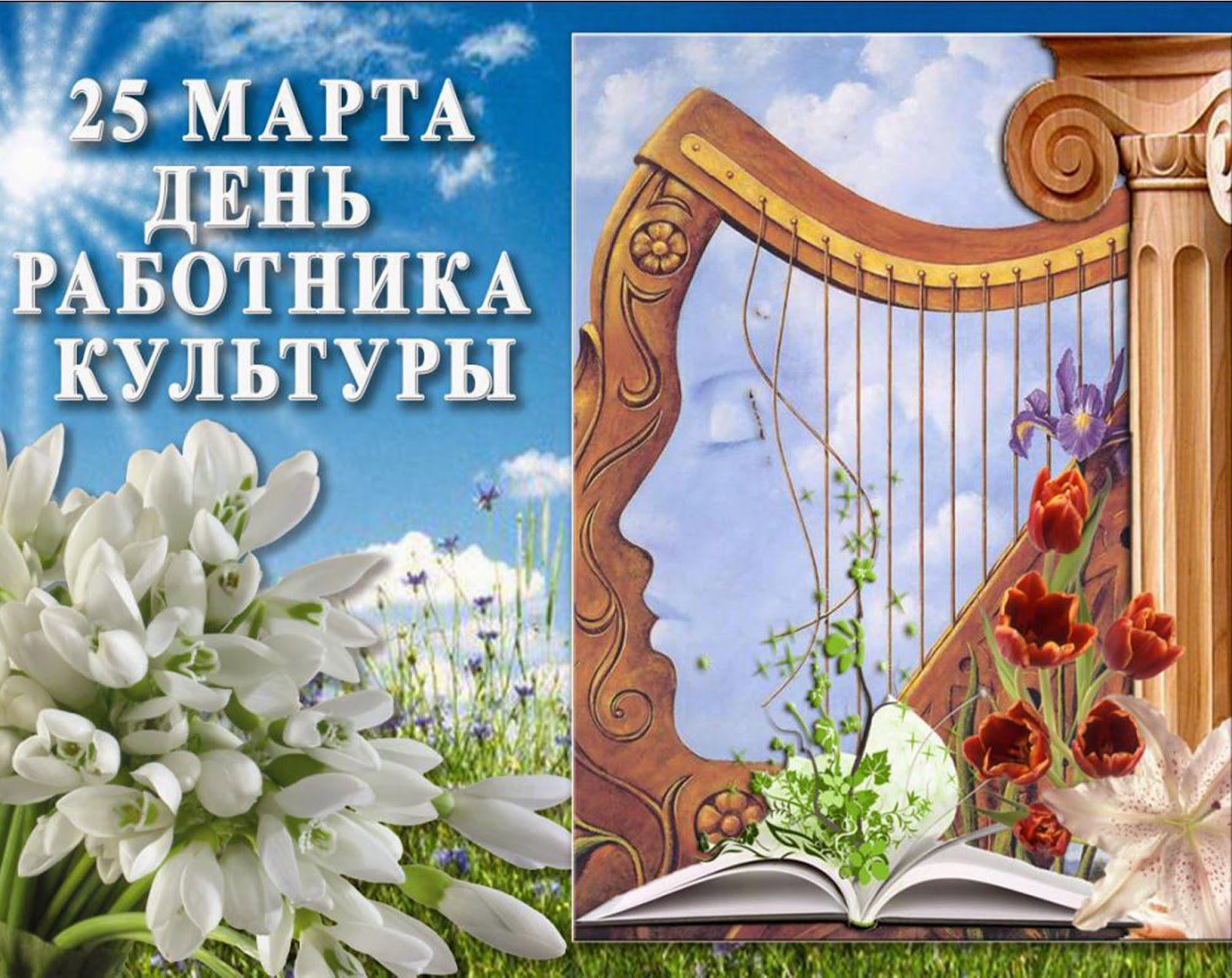 День культуры в открытках, днем