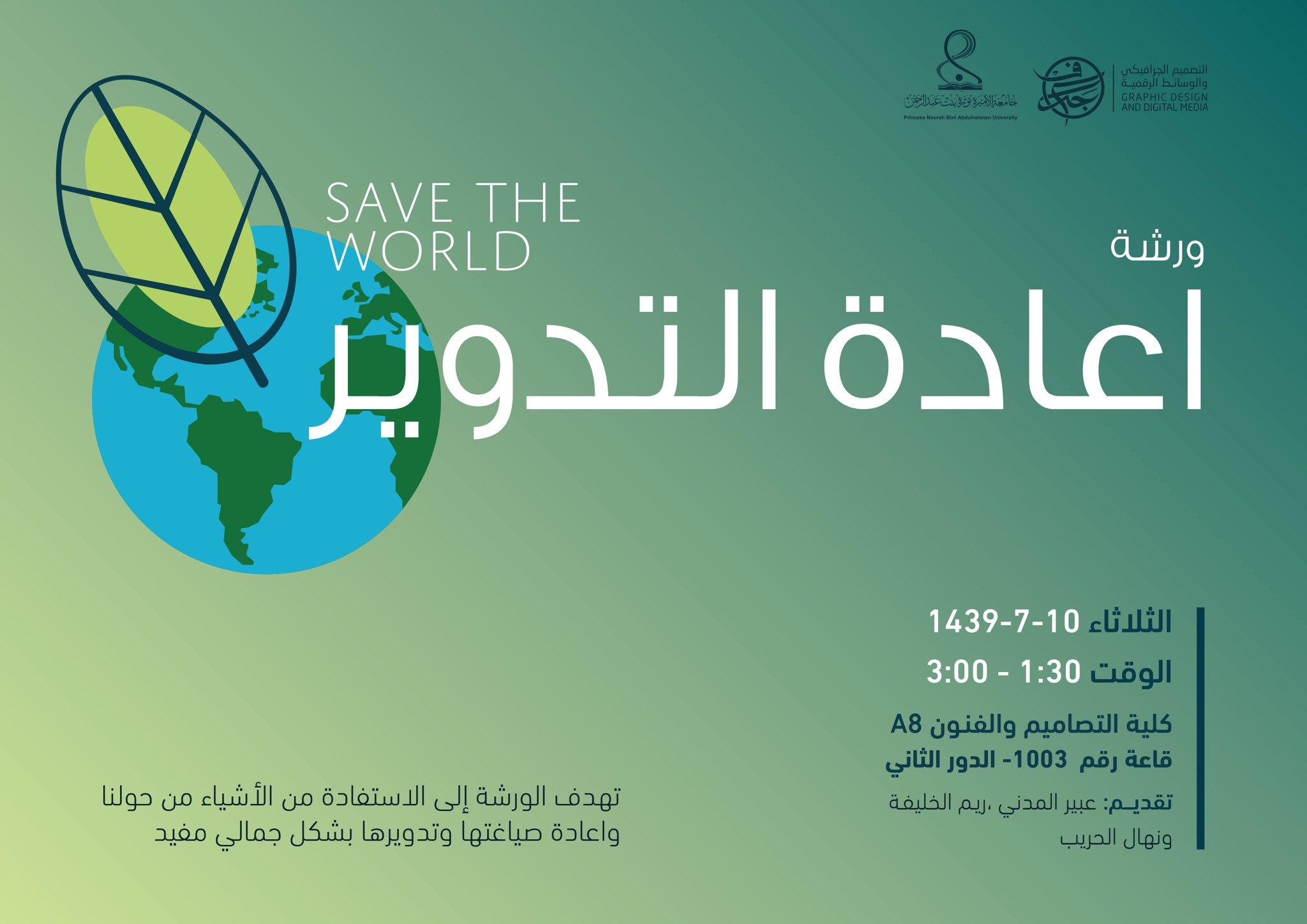 جامعة الأميرة نورة No Twitter إعلان من قسم تصميم الجرافيكي