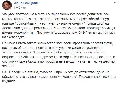 """""""Звісно, велика роль глави держави"""", - губернатор Кемеровської області Тулєєв подякував """"нелюдськи завантаженому"""" Путіну за """"особистий дзвінок"""" - Цензор.НЕТ 6092"""