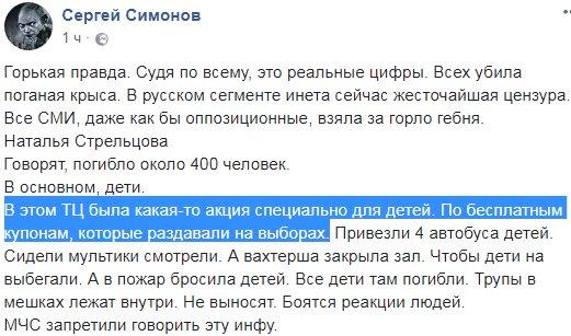 """""""Звісно, велика роль глави держави"""", - губернатор Кемеровської області Тулєєв подякував """"нелюдськи завантаженому"""" Путіну за """"особистий дзвінок"""" - Цензор.НЕТ 6418"""