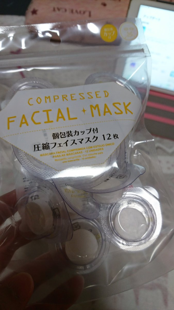 test ツイッターメディア - 気になったのでダイソーで買ってきた。 圧縮系のフェイスマスクって初めて買ったんだけど、5枚ワンセットのコットンシートでパックするよかこっちの方が化粧水が経済的かも…? 数滴垂らしただけで写真の3枚目になった。 #フェイスマスク #ダイソー #美容 https://t.co/kw8q0u1UHi