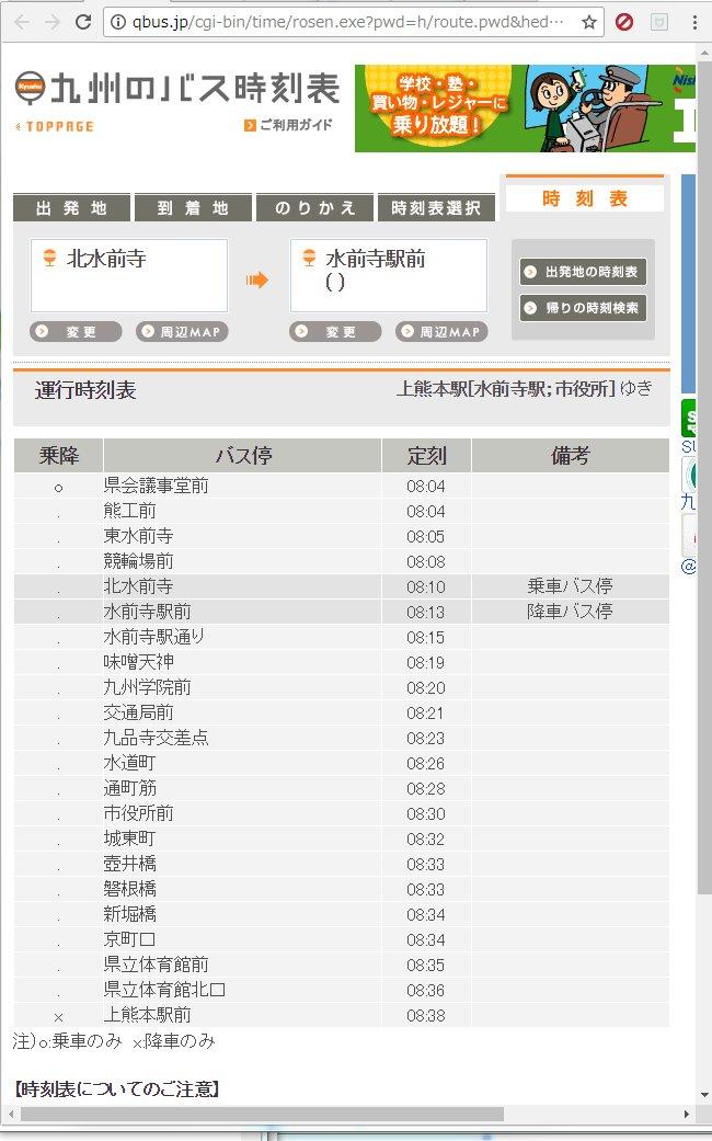 熊本 都市 バス 時刻 表