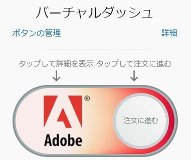 Adobe Creative Cloud(12ヶ月版)のバーチャルダッシュボタンという超絶物騒な物が出てきて笑ってる。