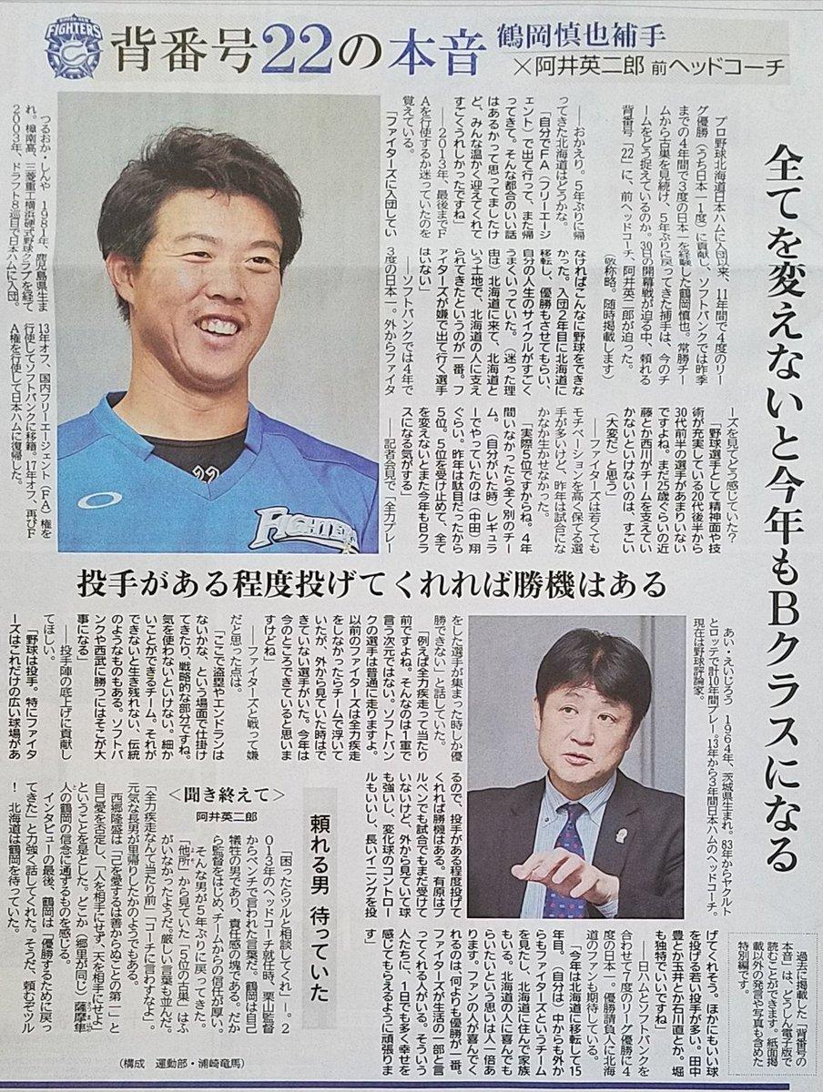 背番号22の本音 鶴岡慎也×阿井英...