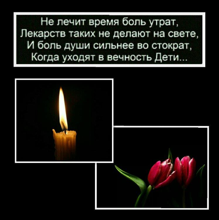 Картинки со словами соболезнования родным умершего