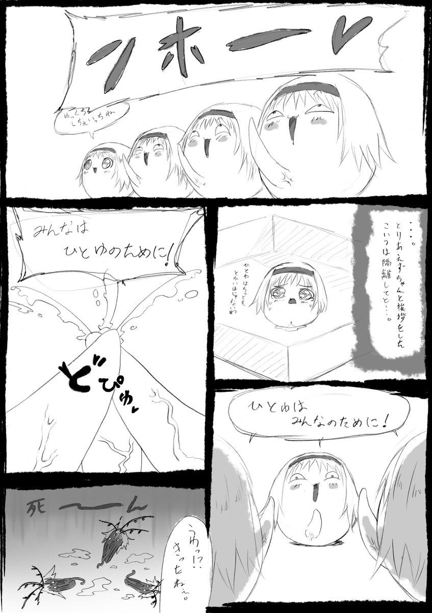 ゆっくり いじめ 漫画