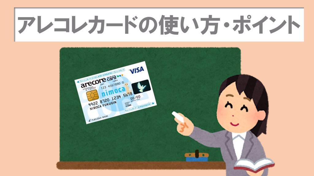 福岡 銀行 visa カード