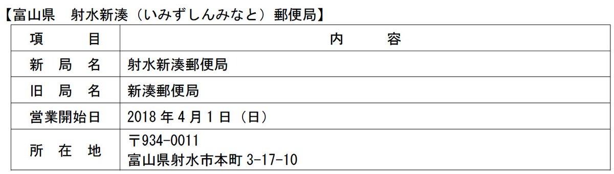 郵便局プチ情報(休止中) (@postnavi) | Twitter