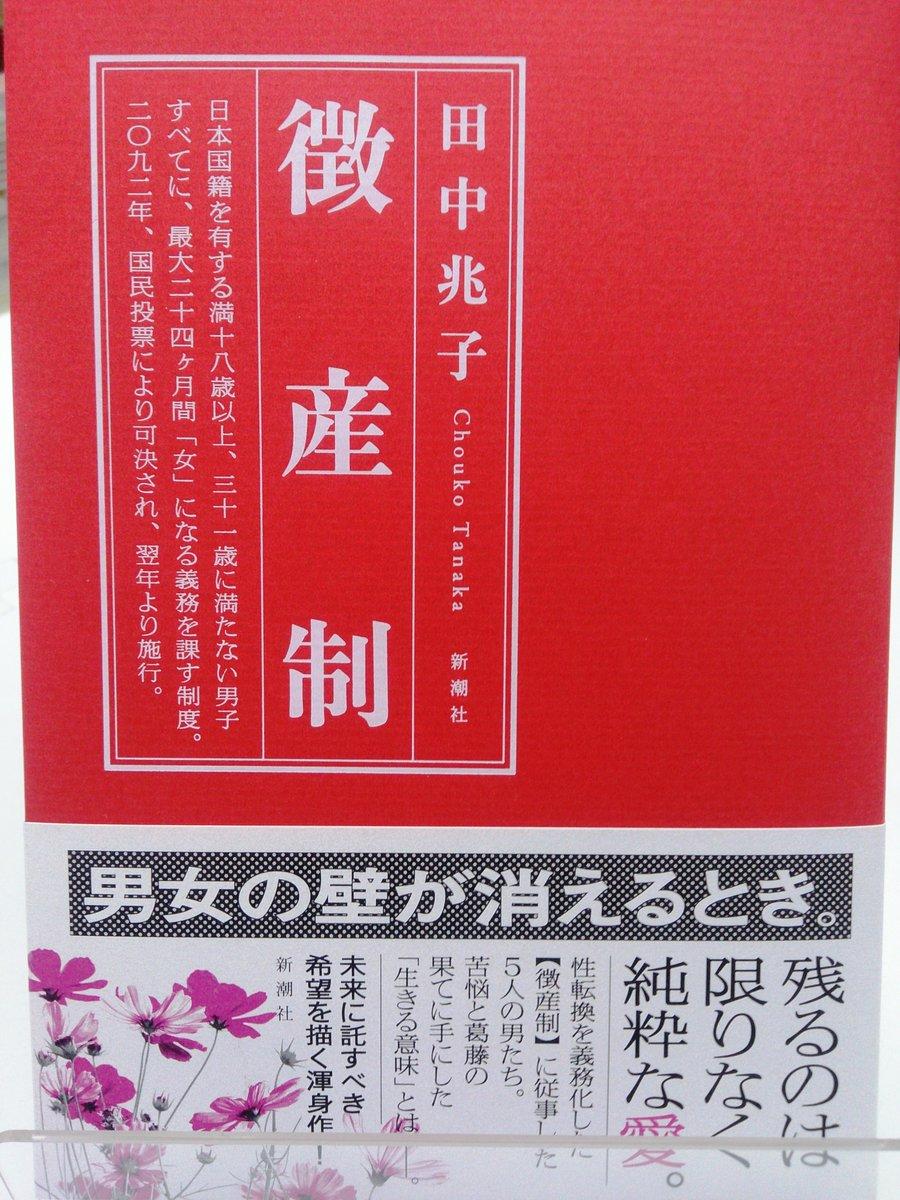 "Uživatel 清風堂書店 na Twitteru: ""2087年、女性のみが感染する ..."