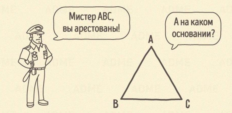 Смешная картинка по математике