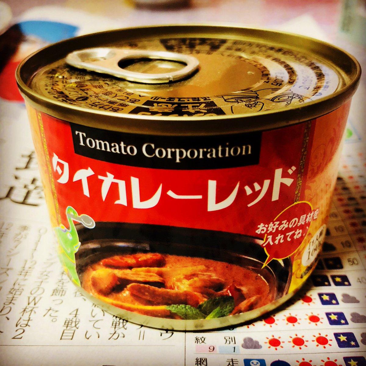 test ツイッターメディア - 昔食った時苦手だったんだけど、あえて久々に食ったらうまかった!  #タイカレーレッド #ダイソー #tomatocorporation https://t.co/9koKVZTTbh
