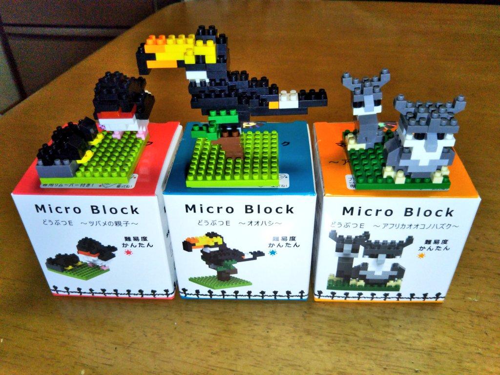 test ツイッターメディア - 【鳥グッズ】 セリアにセキセイのサラダBOXとおしぼりケース、うきうきアヒル、マイクロブロック(ツバメの親子、オオハシ、アフリカオオコノハズク)←新作かな❓ブロックはラブラドールレトリバー、赤柴犬、ロングコートチワワもあったよ✨豆筆箋はダイソーに😉  #セリア #ダイソー #鳥グッズ https://t.co/oE4obe7l7i