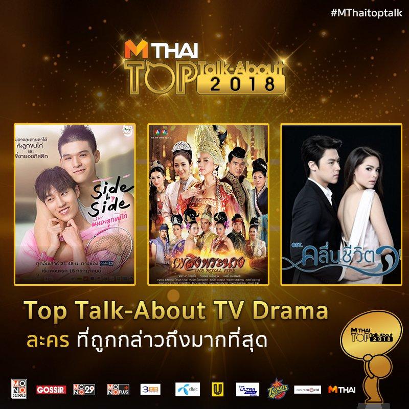 MThai On Twitter Top Talk About TV Drama MthaiTopTalk TopTalk2018