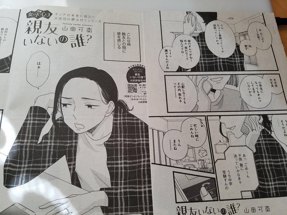 """山田可南 on Twitter: """"発売中の..."""