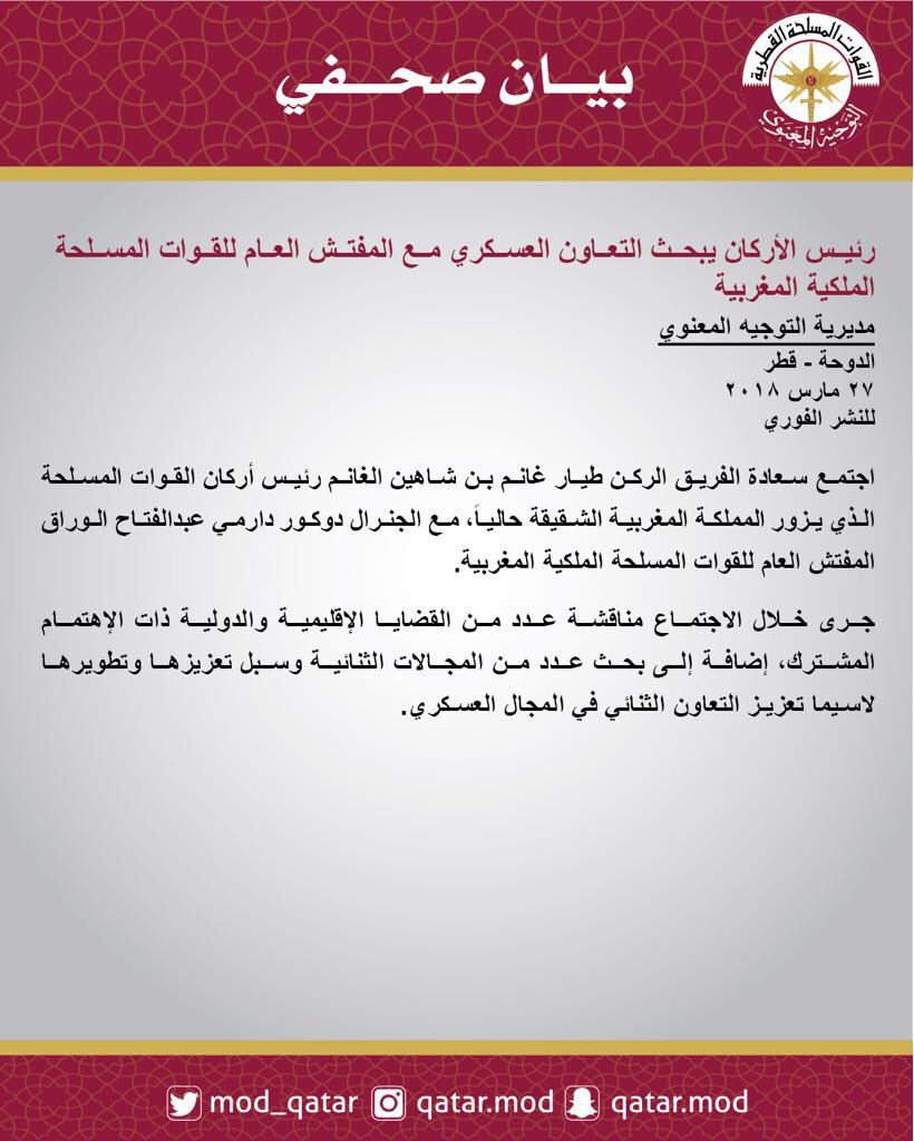 Coopération militaire Maroc-Qatar - Page 3 DZUEjOjX4AARhAI