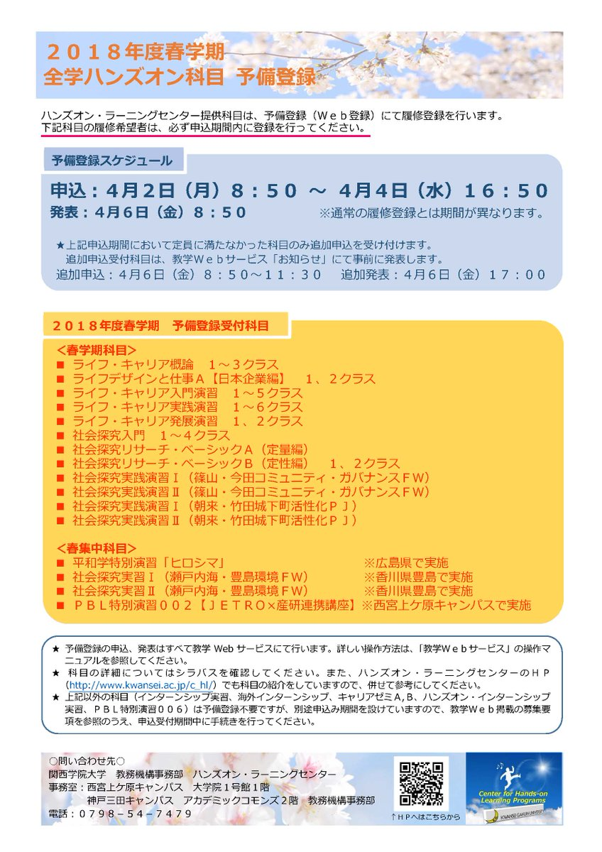 教学 web 関学