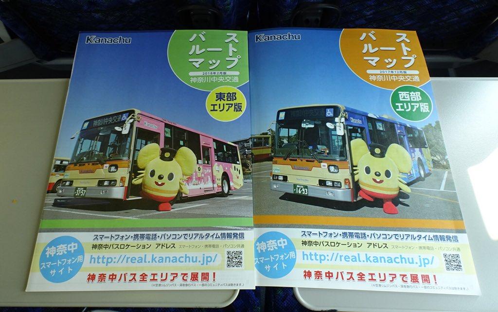 かなちゅう バス 運行 情報