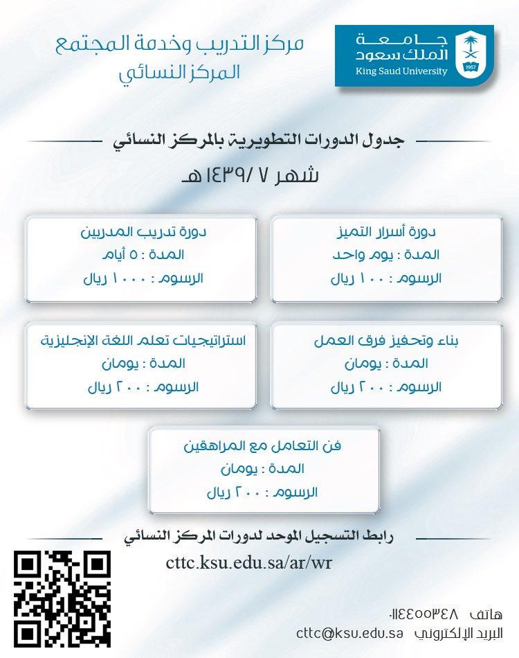 جامعة الملك سعود Twitterissa المركز النسائي بمركز التدريب وخدمة المجتمع بشرق الرياض يعلن عن بدء القبول في الدورات التدريبية التطويرية وبرسوم مخفضة للتسجيل والاطلاع على تفاصيل الدورات Https T Co Opa0hzc6mx Https T Co Ineqpe6bbz