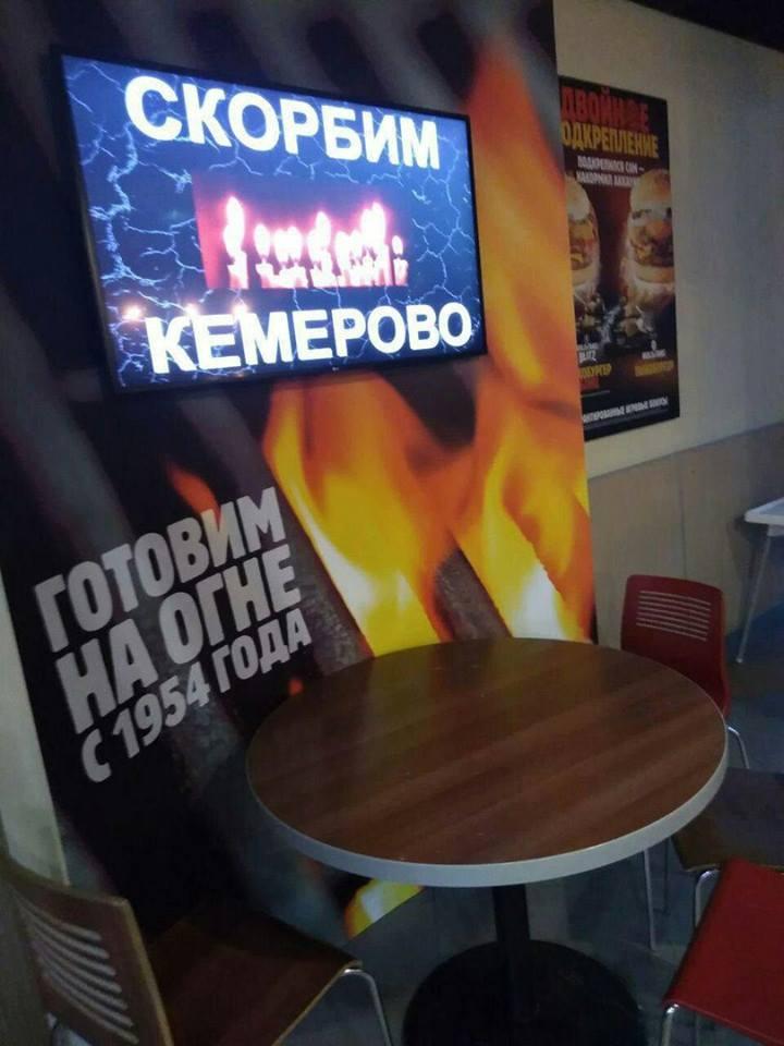 """Отримавши по руках після """"Курська"""", """"Норд-Осту"""" і Беслана, телеканали боягузливо підібгали хвости і прийняли нав'язані їм правила гри, - журналістка Петровська про відсутність на РосТВ новин про пожежу в Кемерові - Цензор.НЕТ 5625"""